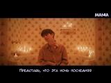 [Mania] Eric Nam - Potion (рус.суб)