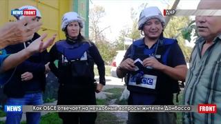 Как ОБСЕ отвечает на неудобные вопросы жителей Донбасса