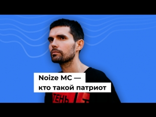 Noize MC — кто такой патриот