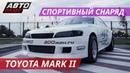 В профессиональные гонки на бизнес-седане Toyota Mark II jzx90 Тюнинг по-русски