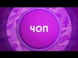 «ЧОП» на ТНТ4!