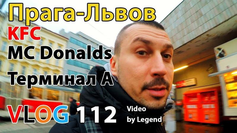 ВЛОГ Прага Фаст фуд, Mc Donalds, обзор KFC, Терминал А Львов. 4K
