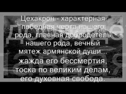 Гарегин Нжде. Заветы!