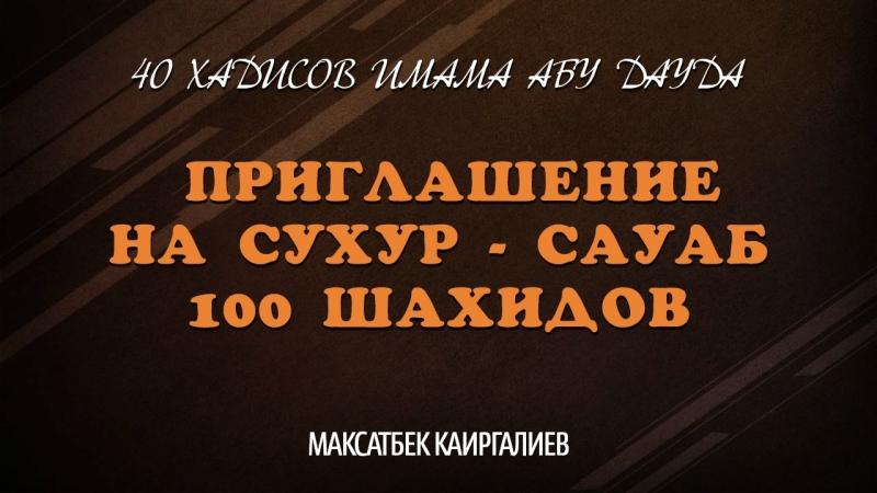 40 хадисов Имама Абу Дауда / Приглашение на сухур - сауаб 100 шахидов / Максатбек Каиргалиев