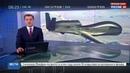 Новости на Россия 24 Пентагон усиливает представительство в Японии беспилотников для наблюдения за КНДР