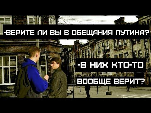 ВЕРИТЕ ЛИ ВЫ В ОБЕЩАНИЯ ПУТИНА Опрос в Перми