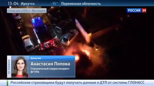 Новости на «Россия 24» • Поджоги машин во Франции: сожгли меньше, поймали больше