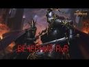 Warhammer Online Apoc Вечерний РВР