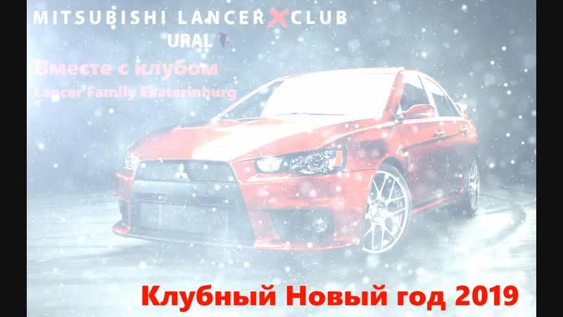 MLX Club URAL вместе с Lancer Family Ekaterinburg - Клубный Новый год 2019