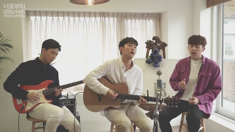 OOSUHAN (우수한) - 너로부터 Leaving You (Feat. 오왠 O.WHEN) Official Live Video