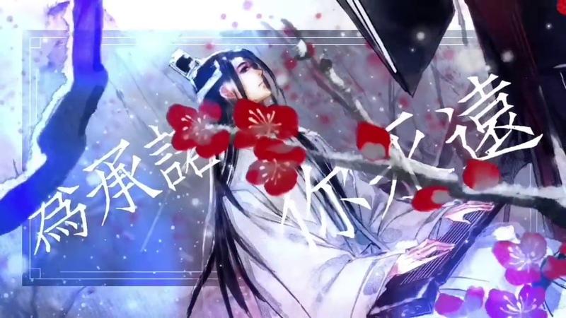 O2O偶像男團 《落雪尋花》魔道祖師 ~ 藍忘機問情曲 by 玄羽 ft 余夏