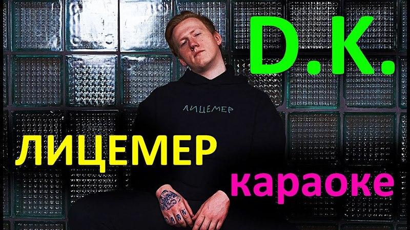 DK - Лицемер МИНУСОВКА ФОНОГРАММА by USEDNECK