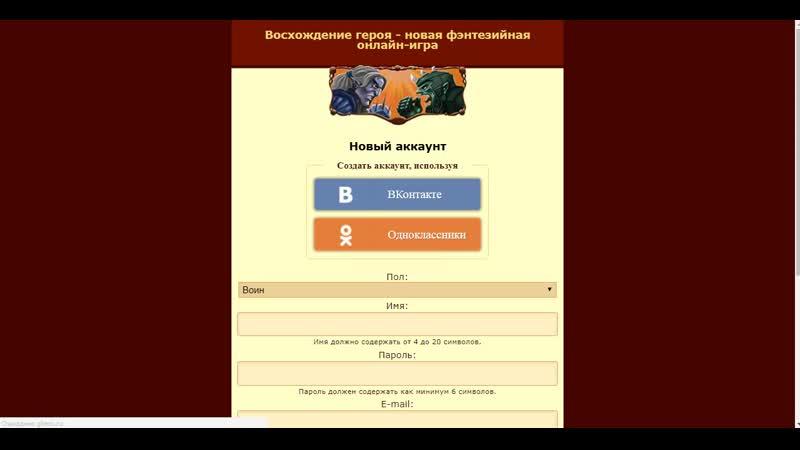 Регистрация и авторизация в игре Возрождение героя через социальную сеть Вконтакте