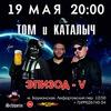 Том и Каталыч - эпизод V в Швайне!