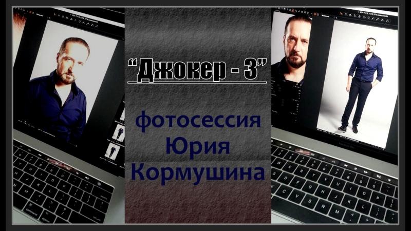 Джокер - 3 | фотосессия Юрия Кормушина