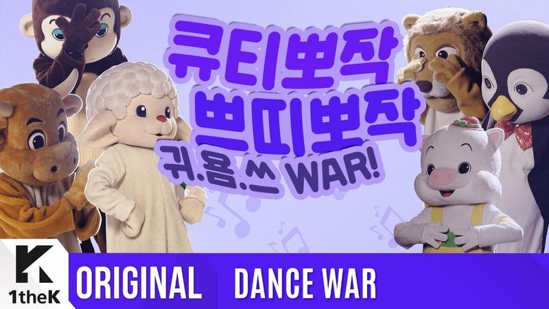 [DANCE WAR] Spin Off: Stuffed Animal ver.