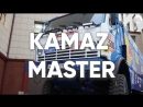 KAMAZ - MASTER