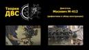 Теория ДВС Двигатель Москвич М-412 дефектовка и обзор конструкции