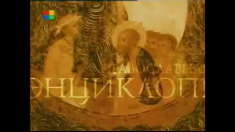 Заставка программы Православная энциклопедия (ТВ Центр, 2006-2014)