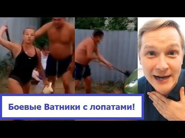 Дачные разборки! Россия 2018