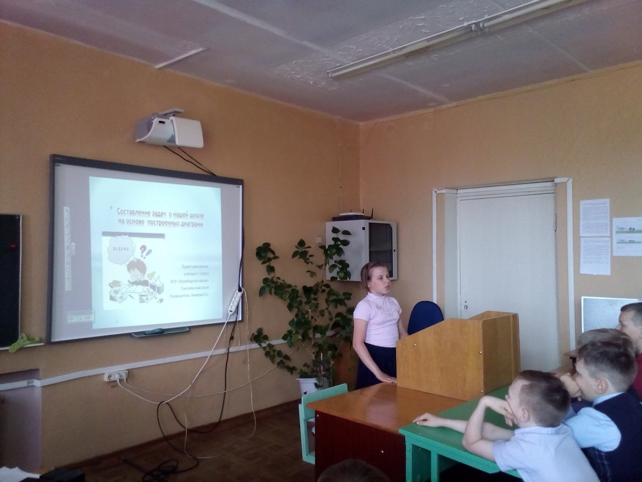 Вторая школьная конференция