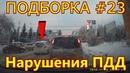 Авто умники не уступают дорогу, ездят по встречке и на красный! ДТП! Подборка 23