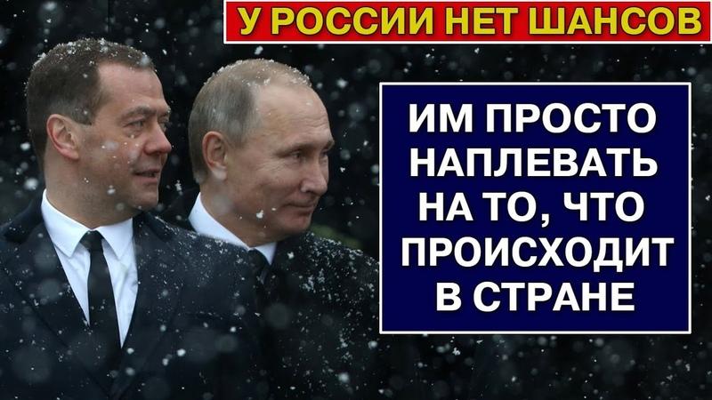 МОЛНИЯ! ПУТИН И МЕДВЕДЕВ ПРОСТО НЕ В КУРСЕ ЧТО ПРОИСХОДИТ В РОССИИ!
