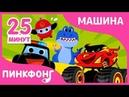 Полицейская машина и 23 песни Песни про Машины Сборники Пинкфонг Песни для Детей