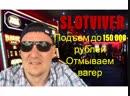 Занесли вчера на стриме до 150 000 рублей
