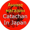 Аниме магазин CatachanInJapan