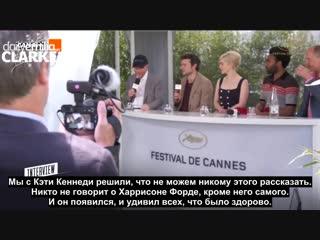 Интервью с кастом фильма «Хан Соло: Звёздные Войны. Истории» в рамках Каннского кинофестиваля (русские субтитры)