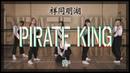 ATEEZ(에이티즈) - Pirate King(해적왕) Cover Dance by 祥同明湖 ㅣ MY SCHOOL LIVE