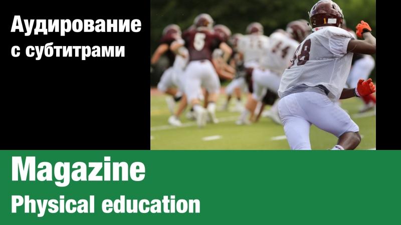 Magazine — Physical education | Суфлёр — аудирование по английскому языку