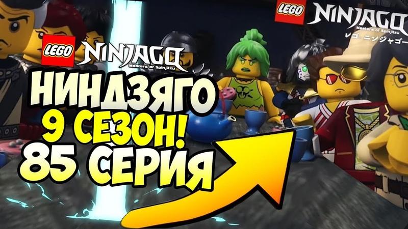 НИНДЗЯГО 9 СЕЗОН 85 СЕРИЯ - ПЕРВЕНЕЦ - ПРЕСЛЕДУЕМЫЕ Разбор новой серии LEGO Ninjago, 1 Серия 9 сезон
