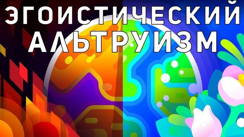 Эгоистичный аргумент чтобы сделать мир лучше Эгоистический Альтруизм Kurzgesagt на русском