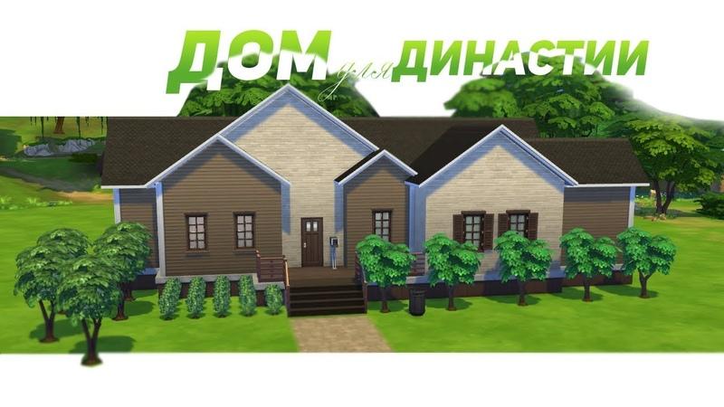 The Sims 4 | Династия Баако : Строительство нового дома