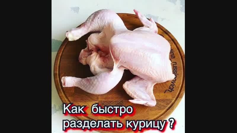 Как быстро разделать курицу