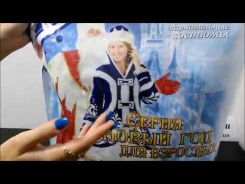 👍 🇷🇺 Костюм ❄️ Снегурочка ❄️ Купеческая — Магазин GrandStart.ru ❤️