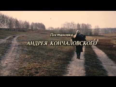 фильм КУРОЧКА РЯБА (Андрей Кончаловский) 1994 год