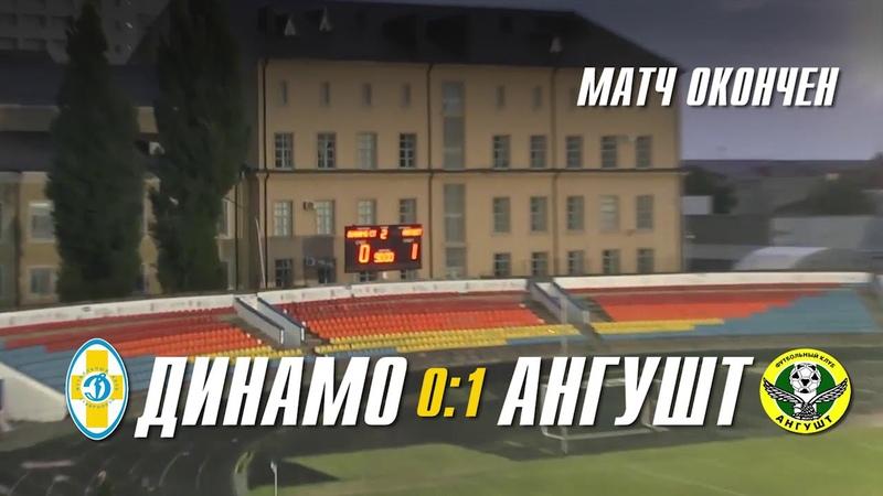 Обзор матча и послематчевая концференция Динамо Ставрополь Ангушт