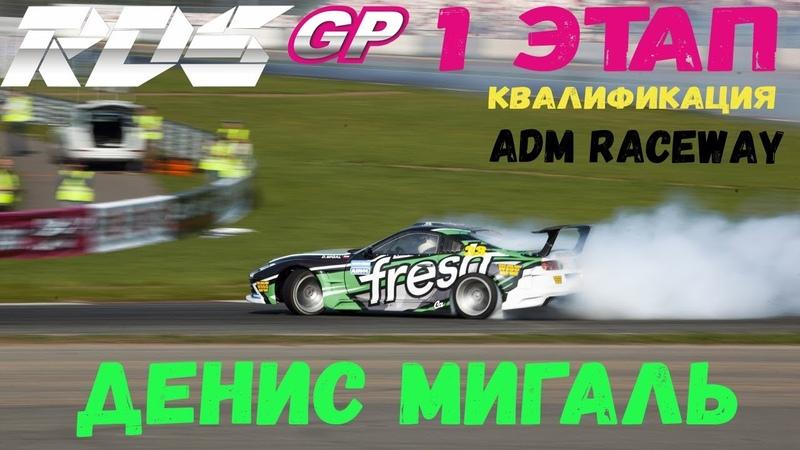 Денис Мигаль | RDS GP 2018 | Квалификация | Moscow Raceway