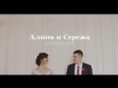 Wedding day : Sergey and Alina