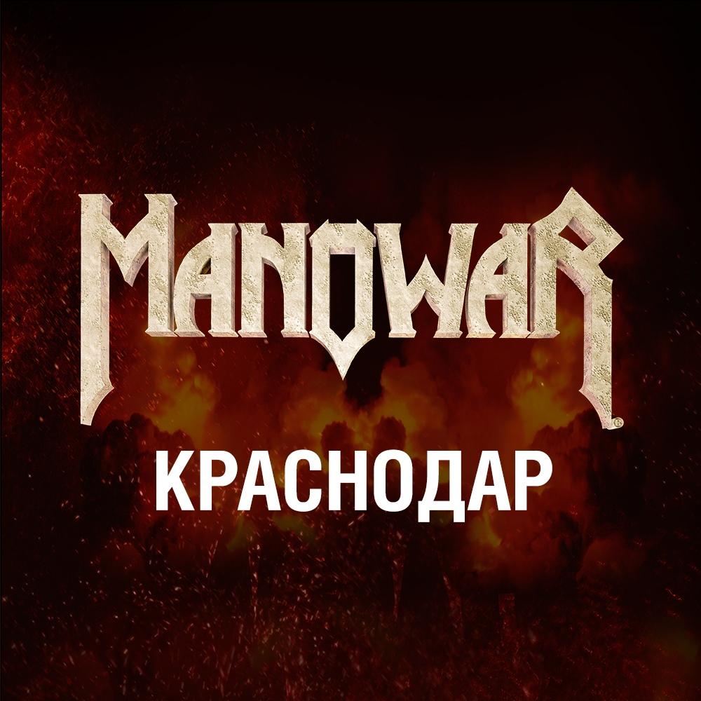 Афиша Краснодар Manowar / 18.03.2019 / Краснодар