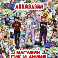 Логотип АНИМЭДЗИН (Магазин аниме атрибутики в Тольятти)