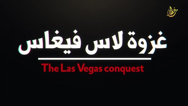 مؤسسة_خطاب_للإعلام / غزوة لاس فيغاس