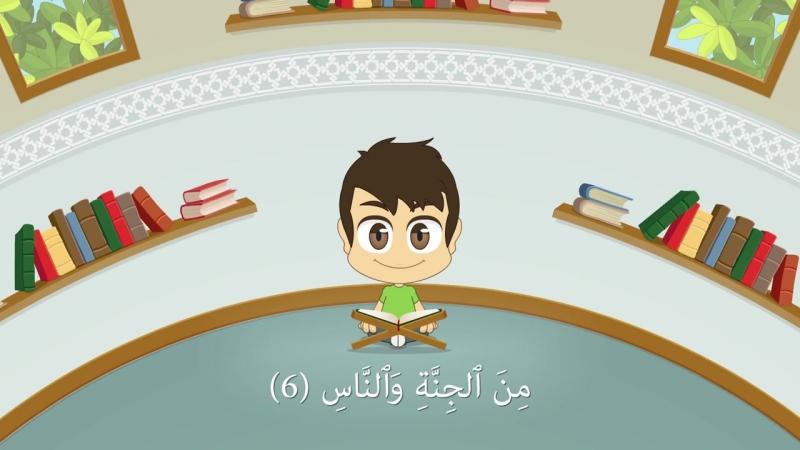 Коран для детей. Сура Ан Нас