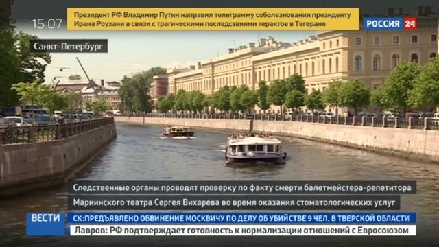 Новости на Россия 24 • Жизнь балетмейстера оборвалась в стоматологическом кресле