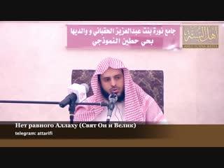 Шейх Ат-Тарифи - Нет равного Аллаху (Свят Он и Велик)