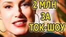 Мария Шукшина рассказала, сколько заплатили заучастие вток-шоу