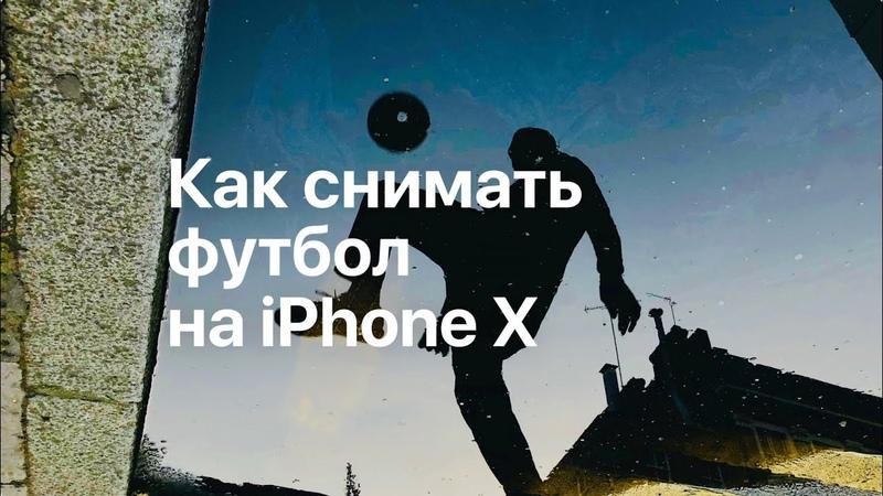 Как снимать футбол на iPhone X – рекомендации от Apple